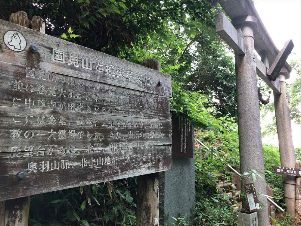国見山の登山入口